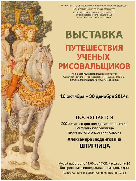 200 let Shtiglits