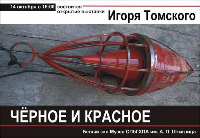 Tomskiy