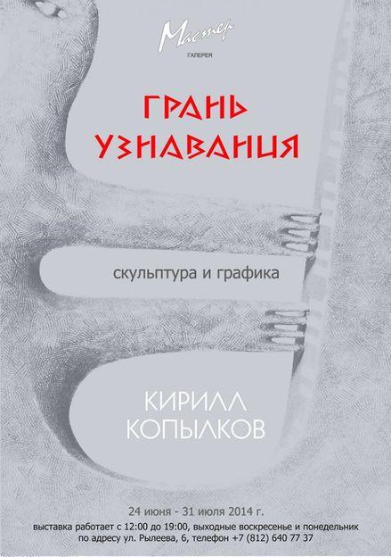 kopilkov2