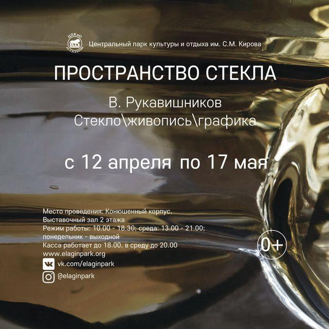 rukavishnikov17