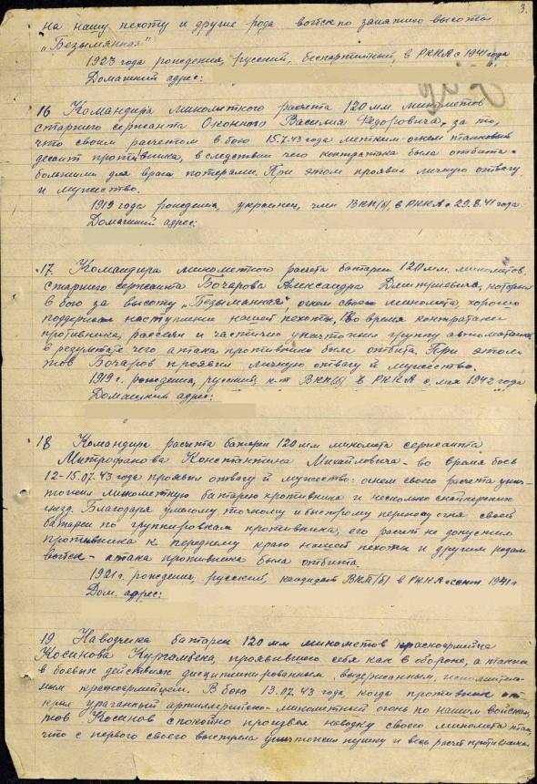 Mitrofanov_BZ_prikaz_S